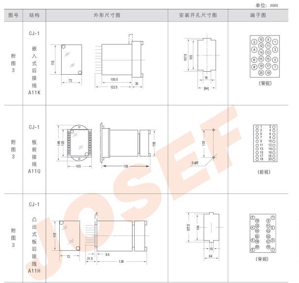 5内部接线图(俯视图) 定货时须注明继电器型号规格