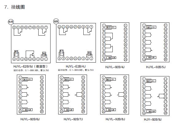 hjyl系列电压继电器接线图